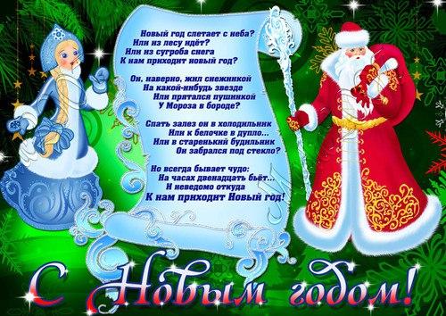 Детское поздравление с новым годом для детей